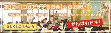 第12回【ヨガアサナ実践会】へのお誘い