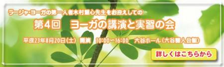 ラージャ・ヨーガの第一人者木村慧心先生をお迎えしての 第4回 ヨーガの講演と実習の会
