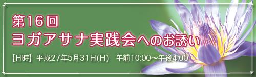 第16回 ヨガアサナ実践会へのお誘い