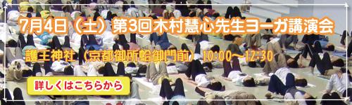 7月4日(土)第3回木村慧心先生ヨーガ講演会