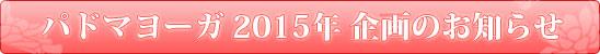 パドマヨーガ 2015年企画のお知らせ