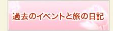 パドマヨーガ情報 (日記)|京都のヨガ教室 パドマヨーガ
